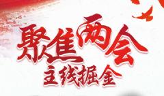 重庆东金专研-2018两会主要题材机会汇总