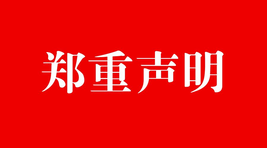 重庆东金媒体官方账号声明